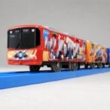『プラレール「京阪電車10000系 きかんしゃトーマス号2017」を2017年10月28日より発売!』の画像
