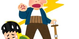 子供のしつけに親父の威厳は大事。怒鳴り付けて叱るのも大事だよな。