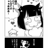 『【FF14まんが】紅蓮の工口ッテさん』の画像