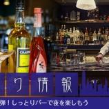 『香港彩り情報「香港島のバー特集第一弾!しっとりバーで夜を楽しもう」』の画像