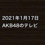2021年1月17日のAKB48関連のテレビ