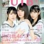 【日向坂46】UTB+(アップトゥボーイプラス) vol.48(2019年8月号増刊)