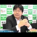 『【お知らせ】山田太郎先生「カレッジ早稲田」について語る』の画像