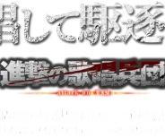『進撃の巨人×DAM』 進撃の歌唱兵団へ入団せよ!