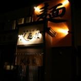 『JAL×はんつ遠藤コラボ企画【知床編】2日め・ラーメン&やきとり(波飛沫)』の画像