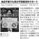 『【岡崎商工会議所会報】【KAIHOU】今、私たちができることに掲載されました』の画像