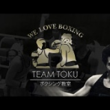 チームトクボクシング教室の動画公開!壮絶!「総合ミット」のサムネイル
