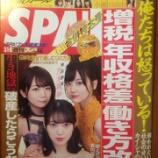 『【登場】週刊SPA! GW特集』の画像