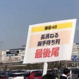 『【欅坂46】衝撃画像!!現在の長濱ねるレーンの状況がとんでもないことに!!!!』の画像