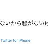 『【乃木坂46】やっぱり嬉しいよなあ・・・武井壮さん、橋本奈々未 久々の元気な姿にコメントを公開!!!!!!』の画像