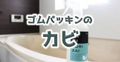 浴室のゴムパッキンのカビに【カビ取り剤+キッチンペーパー+ラップテープ】を使ってBefore→After。