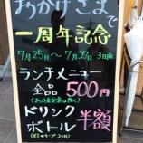 『戸田市の美味しい居酒屋・おか屋さん 一周年記念で27日までランチ500円・夜のドリンクも半額!』の画像