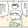 近況26~ひさしぶりのコーヒーの味・前編~