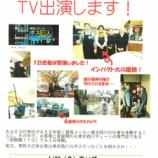『戸田市のあのお店に「NHK BS 覆面リサーチ・ボス潜入」!』の画像