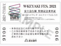 【日向坂46】『W-KEYAKI FES.2021』「富士急ハイランド駅」にて特別記念乗車証の配布が決定!!!!!!!!!