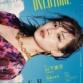 HKT48 朝長美桜、=LOVE 齊藤なぎさが登場!「OVERTURE No.020」9/27発売!