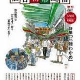 『仙台マーチング委員会「仙台朝市通信」を創刊/宮城』の画像