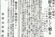「関東大震災の朝鮮人虐殺を子供たちは知らない。だから反省もない」…中学講師の後藤さん、嘆く