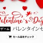 『セール情報15:ボドゲーマのバレンタインセール2020』の画像