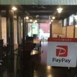 『コワーキングスペースことkama.はPayPayと消費者還元事業に対応しました』の画像