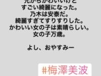 【元乃木坂46】生駒里奈、現在の梅澤美波を大絶賛!!!