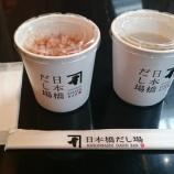 『【SFC修行】沖縄旅行なのに行きも帰りも羽田空港国際線ターミナルで食事を楽しむ!』の画像