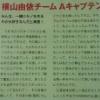 平田がチームA公演初日前日通しリハの出来が酷いと横山を批判し泣かせてた事実が発覚