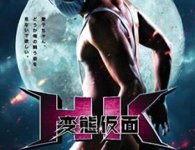 「究極!!変態仮面」が小栗旬の発案で映画化w 「HK 変態仮面」
