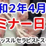 『令和2年4月のセミナー日程 【吉野マッスルセラピストスクール 筋膜・トリガーポイント勉強会】』の画像