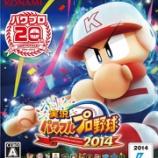 『ゲームレビューVol.2:『実況パワフルプロ野球2014』』の画像