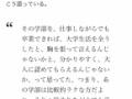 【画像あり】嵐・櫻井翔が慶応義塾大学の経済学部を選択した理由が格好良すぎる件wwwwwwwww
