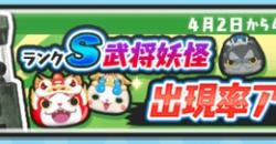 妖怪ウォッチぷにぷに ランクS武将妖怪の出現率がアップ!