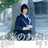 『 櫻井淳子と欅坂46織田奈那のW主演作「未来のあたし」SSFF&ASIAでノミネート』の画像