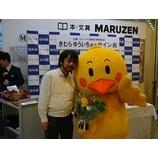 『ラゾーナ川崎 記念サイン会』の画像