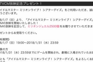 【ミリシタ】TVCM放送記念でミリオンジュエルが2500個プレゼント!
