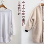 今年の冬服の出費は3,000円だけ。