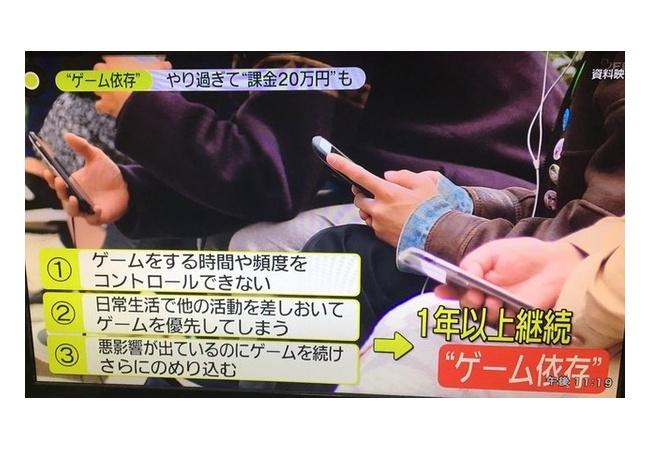 【悲報】ゲーム依存問題、やり過ぎて課金20万円