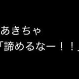 高城亜樹、指原莉乃を応援する。あきちゃ「諦めるなー!!」