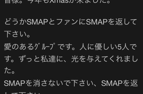 SMAPヲタさん「SMAPを返して。もう悲しいクリスマスは嫌」のサムネイル画像