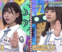 【日向坂46】オリジナル愛萌とニセ愛萌