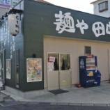 『勝田台 麺や田中』の画像