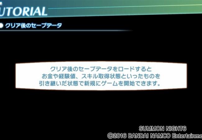 【サモンナイト6】引き継ぎ要素