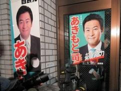 【速報】東京地検特捜部、カジノ汚職事件の本丸をロックオン!!! まさかあいつだったとは…