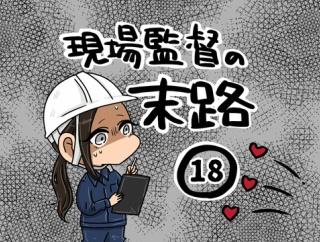現場監督の末路(18)