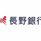 『長野銀行(8521)-三井住友トラスト・アセットマネジメント』の画像