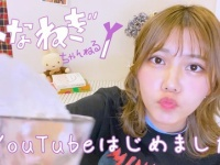 【元乃木坂46】川後陽菜さん、YouTuberになる