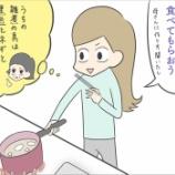 『雑煮騒動』の画像