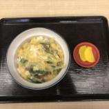 『カツ丼』の画像