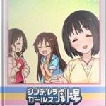【モバマス】劇場第660話 ゲレンデへ行こう!