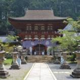 『いつか行きたい日本の名所 丹生都比売神社』の画像